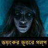 Bangla Ghost Stories - 500+ ভয়ংকর ভূতের গল্প