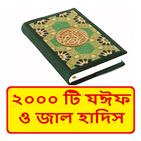২০০০টি জাল হাদিস ~ Bangla Jal Hadis