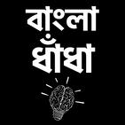 ধাধা বাংলা ধাঁধা - বুদ্ধির খেলা - bangla puzzle