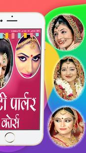 Screenshots - Beauty Parlor Course