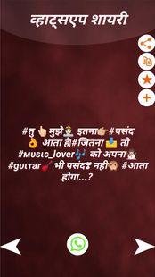 Screenshots - Best Dosti Shayari