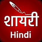 Best Shayari In Hindi : दोस्ती की हिंदी शेरो शायरी