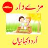 Best Urdu Stories-Urdu Stories Book