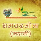 Bhagavad Gita in Marathi (भगवद गीता मराठी)