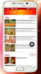 Screenshots - Bhakti Darshan