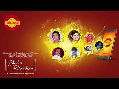 Video Image - Bhakti Darshan