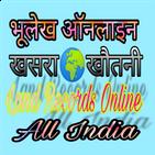 Bhulekh online- mp bhulekh- up bhulekh Kasra guide