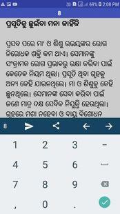 Screenshots - Bidhi Bidhan In Odia