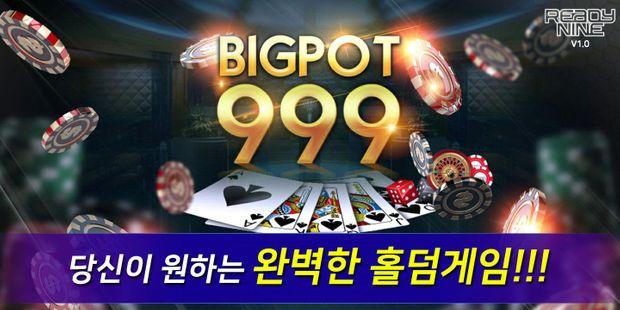 Screenshots - BIGPOT 999