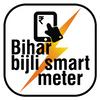 Bihar Bijli Smart Meter