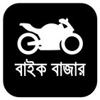 Bike Bazar বাইক বাজার
