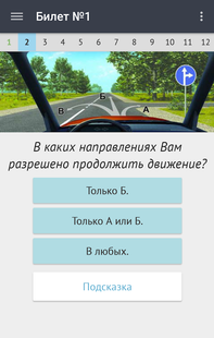 Screenshots - Билеты ПДД 2019