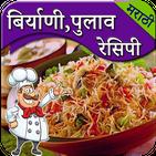 Biriyani Recipe In Marathi