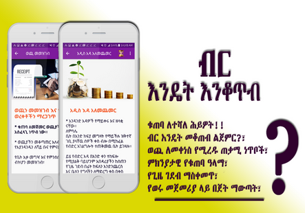 Screenshots - Birr Endet Enkoteb? Ethiopian - How To Save Money?