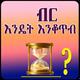 Birr Endet Enkoteb? Ethiopian - How To Save Money?