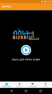 Screenshots - ብስራት ሬድዮ(Bisrat Radio) 101.1FM Official App