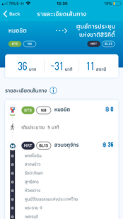 Screenshots - BKK Rail