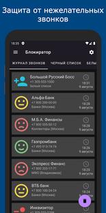 Screenshots - Блокиратор: блокировка звонков, черный список