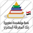 بنك المعرفة وأبحاث وكل مايخص الطلاب