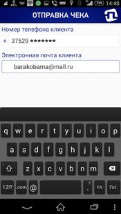 Screenshots - BPC mPOS