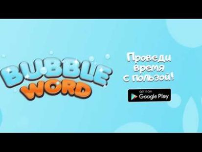 Video Image - Bubble Word - Guess the picture