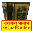 বুলুগুল মারাম হাদিস শরীফ~ Bulbul Maram Hadis Sorif