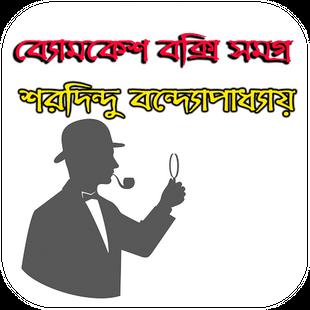 Screenshots - ব্যোমকেশ বক্সি সমগ্র - Byomkesh Bakshi Bangla