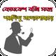 ব্যোমকেশ বক্সি সমগ্র - Byomkesh Bakshi Bangla