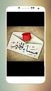Screenshots - بيسيات مساء الخير بدون نت 2020