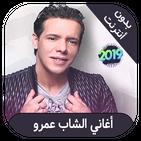 cheb amrou - اغاني شاب عمرو بدون انترنت