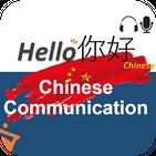 Chinese Communication - HelloChinese offline