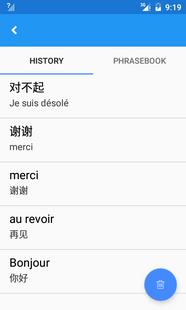 Screenshots - Chinese French Translate