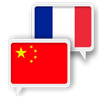 Chinese French Translate