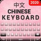 Chinese Keyboard- Chinese English keyboard
