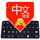 Chinese Keyboard: Chinese Language Typing Keyboard