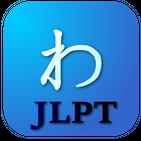 JLPT日語單詞