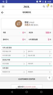 Screenshots - 이솔 화장품 - 주식회사 이솔(2SOL)