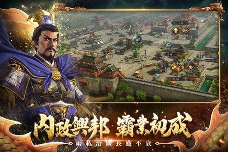 Screenshots - 新三國志手機版-光榮特庫摩授權