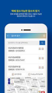 Screenshots - GS25편의점택배