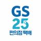 GS25편의점택배