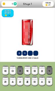 Screenshots - 음료수퀴즈