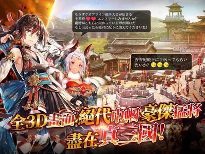 Screenshots - 真三國大戰2-新馬版