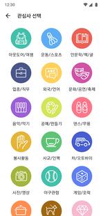 Screenshots - 소모임 - No.1 취미모임 앱