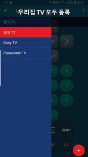 Screenshots - 만능리모콘 무료 - TV리모컨