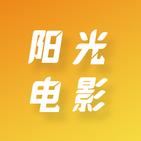 阳光电影-完全免费的观影、观剧app