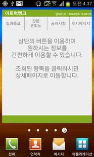 Screenshots - 이트럭뱅크(차주용 - 컨테이너 & 카고)