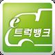 이트럭뱅크(차주용 - 컨테이너 & 카고)