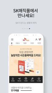 Screenshots - SK매직몰