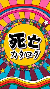 Screenshots - 死亡カタログ~ 暇つぶしネタゲーム