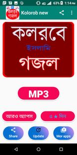 Screenshots - কলরব ইসলামী সংগীত